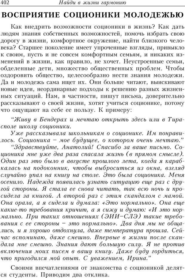 PDF. Найди в жизни гармонию. Гречинский А. Е. Страница 400. Читать онлайн