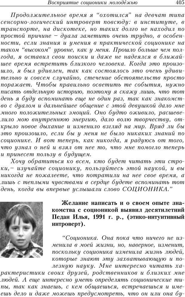 PDF. Найди в жизни гармонию. Гречинский А. Е. Страница 403. Читать онлайн