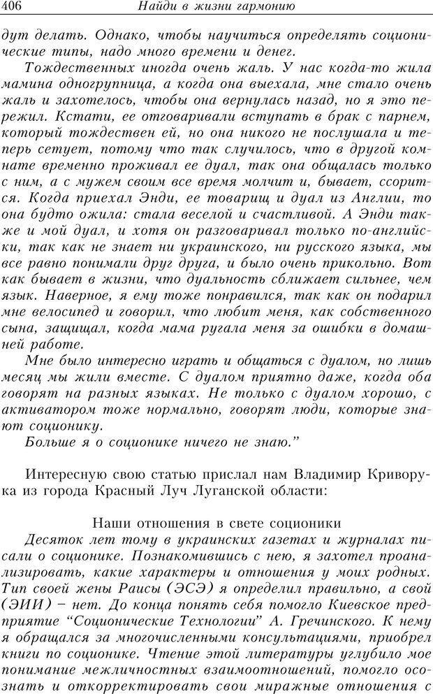 PDF. Найди в жизни гармонию. Гречинский А. Е. Страница 404. Читать онлайн