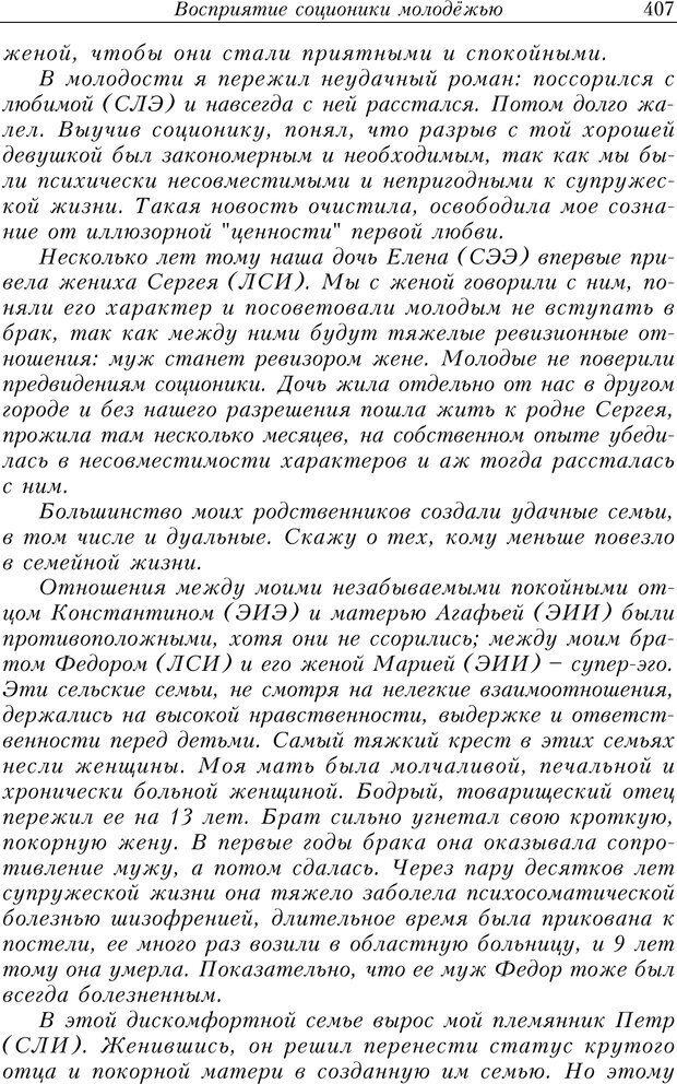 PDF. Найди в жизни гармонию. Гречинский А. Е. Страница 405. Читать онлайн