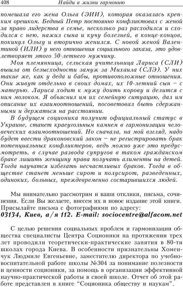 PDF. Найди в жизни гармонию. Гречинский А. Е. Страница 406. Читать онлайн