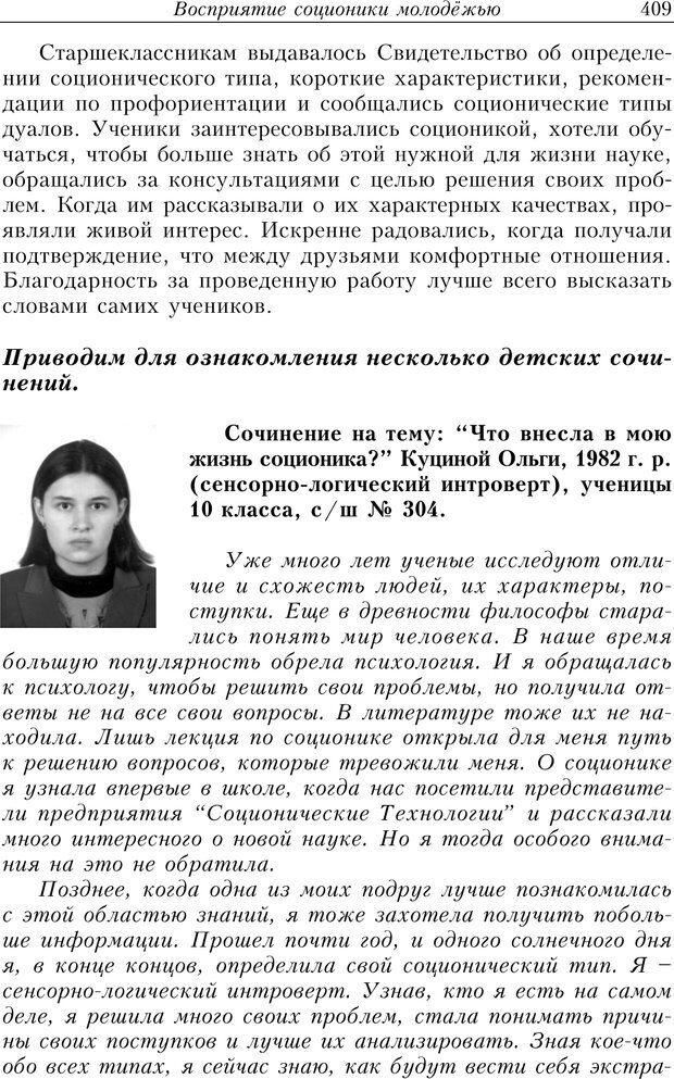 PDF. Найди в жизни гармонию. Гречинский А. Е. Страница 407. Читать онлайн