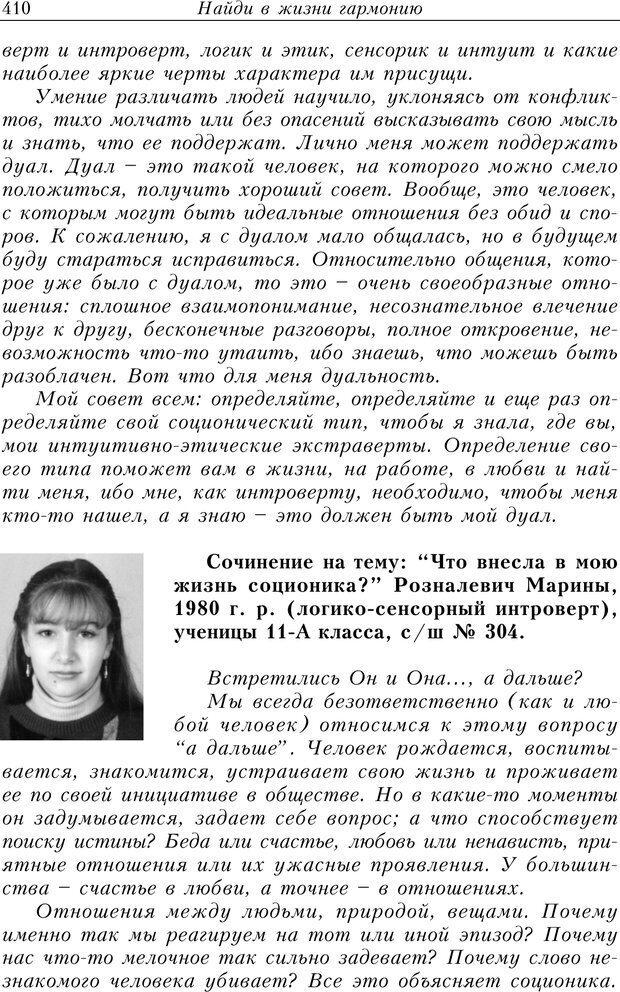 PDF. Найди в жизни гармонию. Гречинский А. Е. Страница 408. Читать онлайн