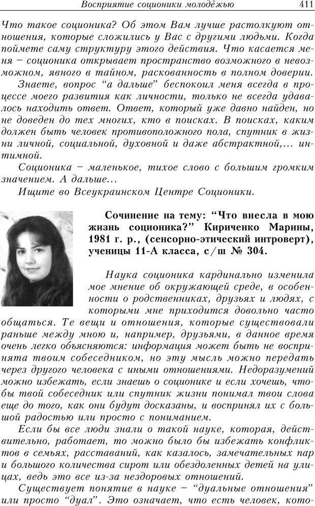PDF. Найди в жизни гармонию. Гречинский А. Е. Страница 409. Читать онлайн