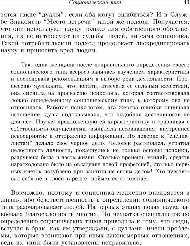 PDF. Найди в жизни гармонию. Гречинский А. Е. Страница 41. Читать онлайн