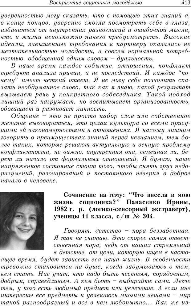 PDF. Найди в жизни гармонию. Гречинский А. Е. Страница 411. Читать онлайн