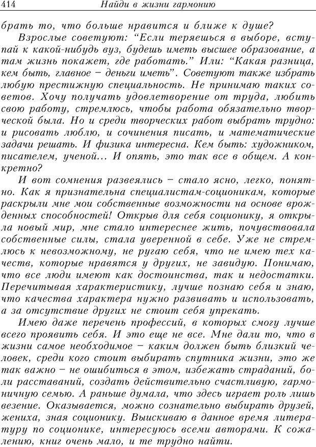 PDF. Найди в жизни гармонию. Гречинский А. Е. Страница 412. Читать онлайн