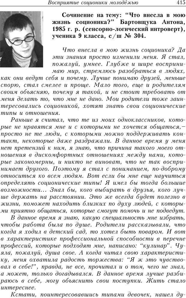 PDF. Найди в жизни гармонию. Гречинский А. Е. Страница 413. Читать онлайн