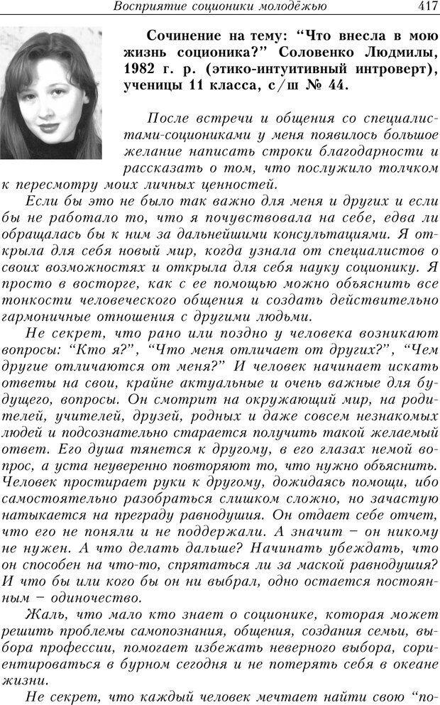 PDF. Найди в жизни гармонию. Гречинский А. Е. Страница 415. Читать онлайн