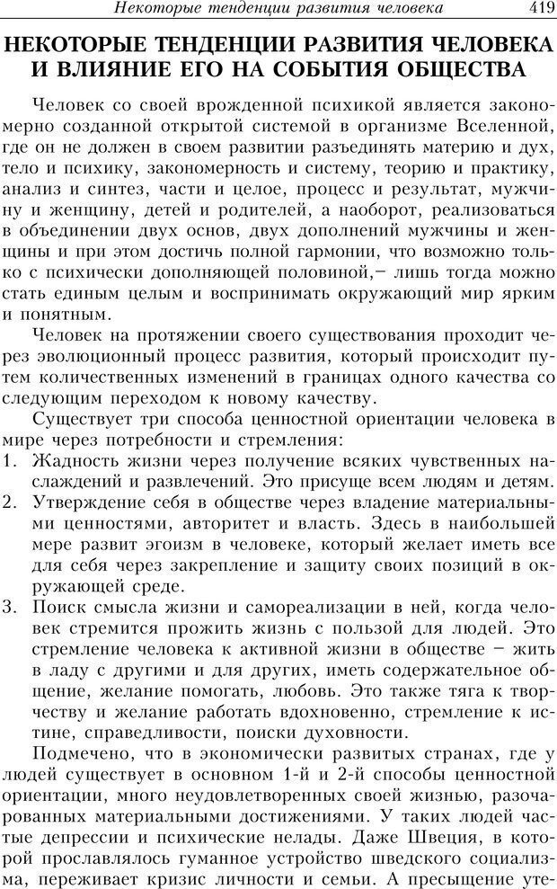 PDF. Найди в жизни гармонию. Гречинский А. Е. Страница 417. Читать онлайн