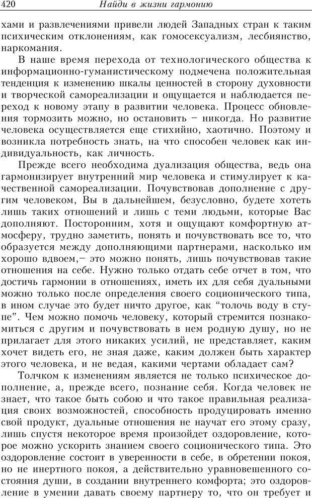 PDF. Найди в жизни гармонию. Гречинский А. Е. Страница 418. Читать онлайн