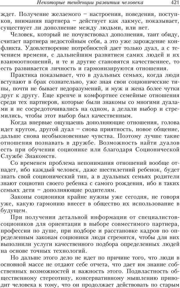 PDF. Найди в жизни гармонию. Гречинский А. Е. Страница 419. Читать онлайн