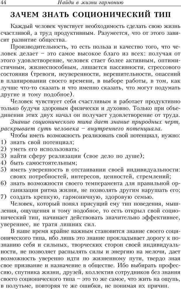 PDF. Найди в жизни гармонию. Гречинский А. Е. Страница 42. Читать онлайн