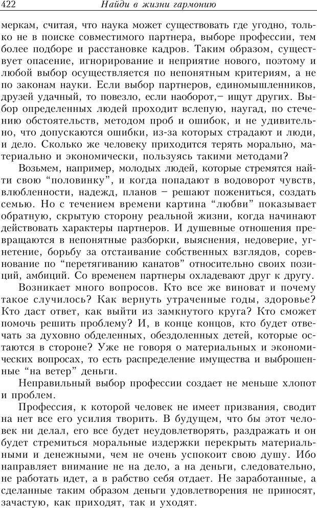 PDF. Найди в жизни гармонию. Гречинский А. Е. Страница 420. Читать онлайн
