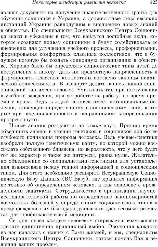 PDF. Найди в жизни гармонию. Гречинский А. Е. Страница 423. Читать онлайн