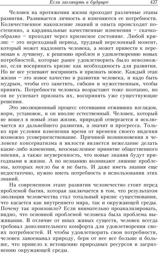PDF. Найди в жизни гармонию. Гречинский А. Е. Страница 425. Читать онлайн
