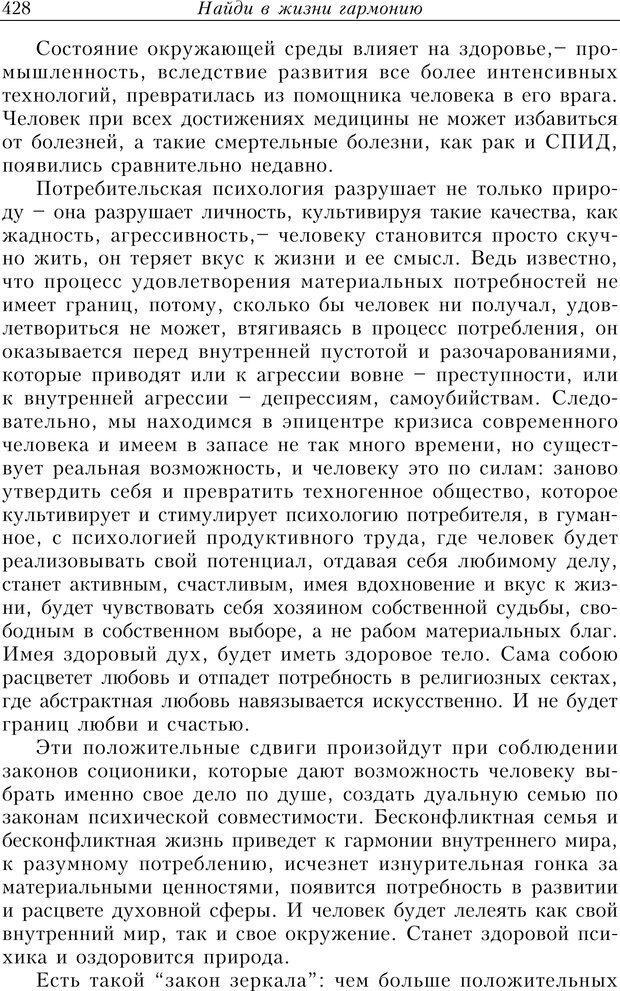 PDF. Найди в жизни гармонию. Гречинский А. Е. Страница 426. Читать онлайн