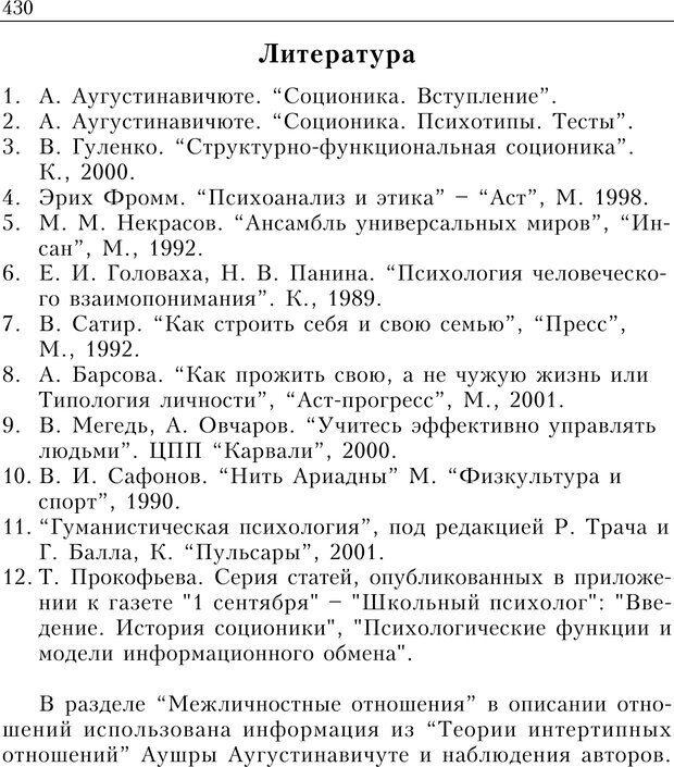 PDF. Найди в жизни гармонию. Гречинский А. Е. Страница 428. Читать онлайн