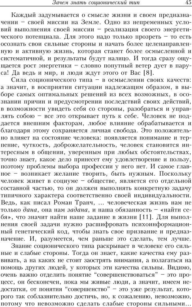 PDF. Найди в жизни гармонию. Гречинский А. Е. Страница 43. Читать онлайн