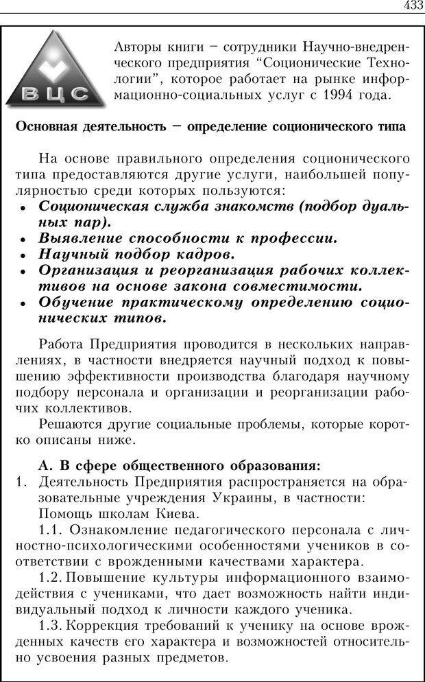 PDF. Найди в жизни гармонию. Гречинский А. Е. Страница 431. Читать онлайн