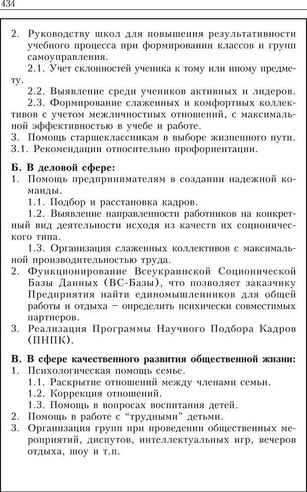 PDF. Найди в жизни гармонию. Гречинский А. Е. Страница 432. Читать онлайн