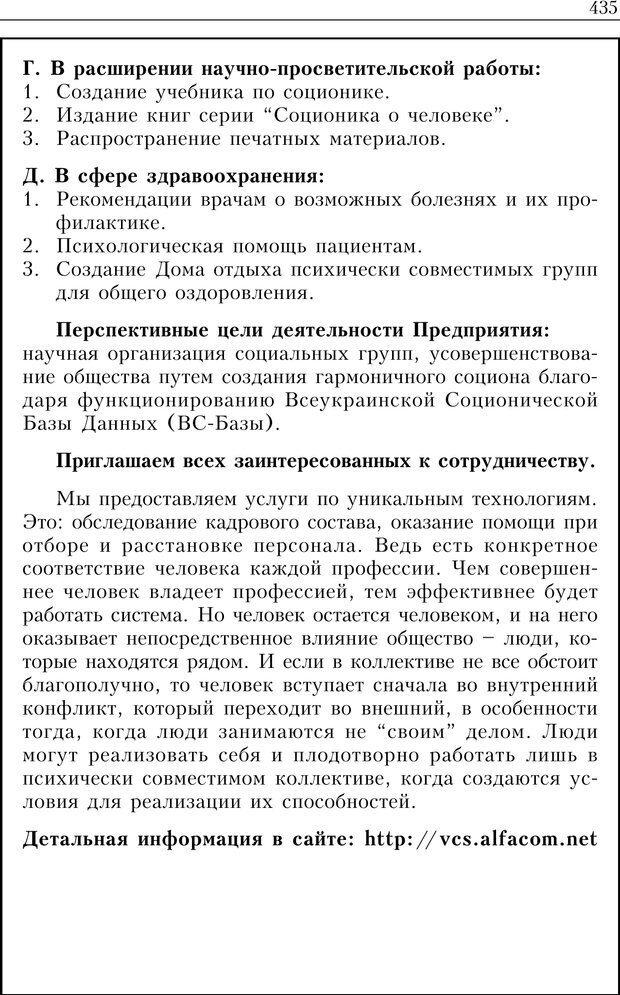 PDF. Найди в жизни гармонию. Гречинский А. Е. Страница 433. Читать онлайн