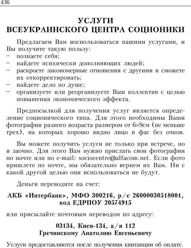 PDF. Найди в жизни гармонию. Гречинский А. Е. Страница 434. Читать онлайн