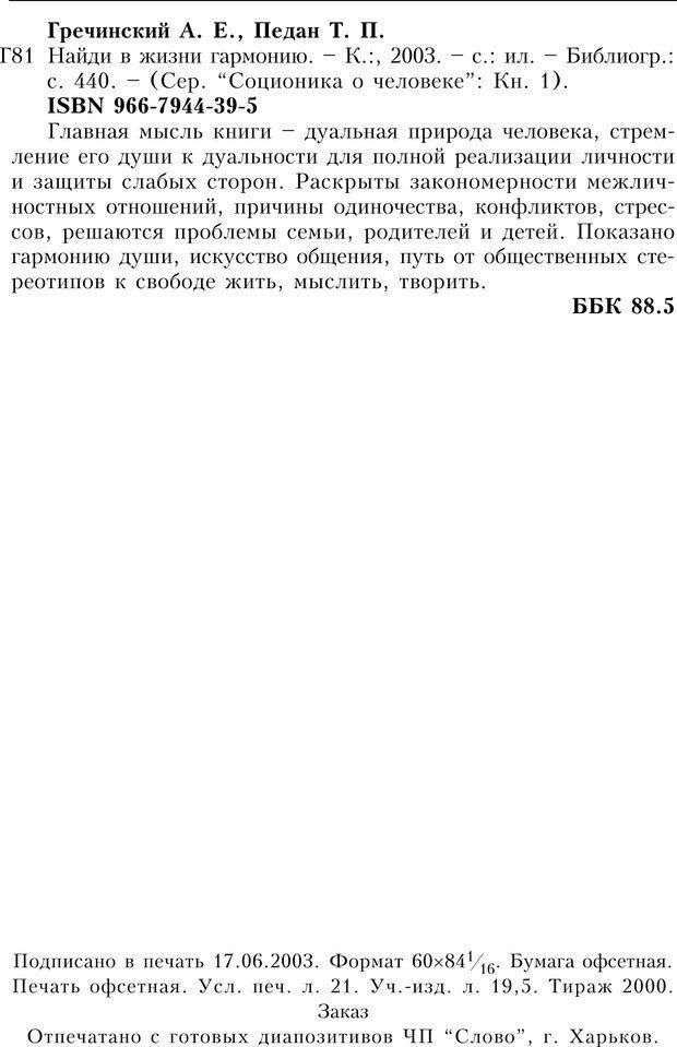 PDF. Найди в жизни гармонию. Гречинский А. Е. Страница 438. Читать онлайн