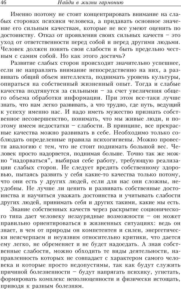 PDF. Найди в жизни гармонию. Гречинский А. Е. Страница 44. Читать онлайн