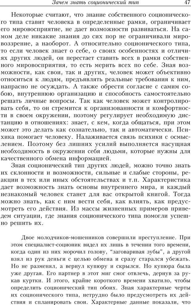 PDF. Найди в жизни гармонию. Гречинский А. Е. Страница 45. Читать онлайн