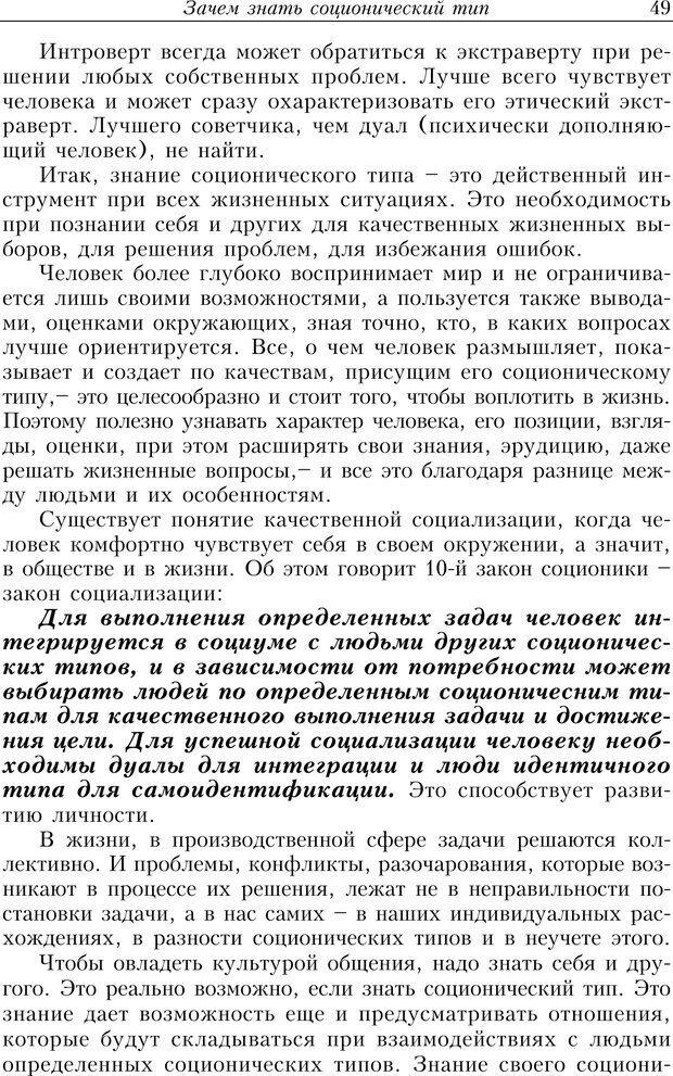 PDF. Найди в жизни гармонию. Гречинский А. Е. Страница 47. Читать онлайн