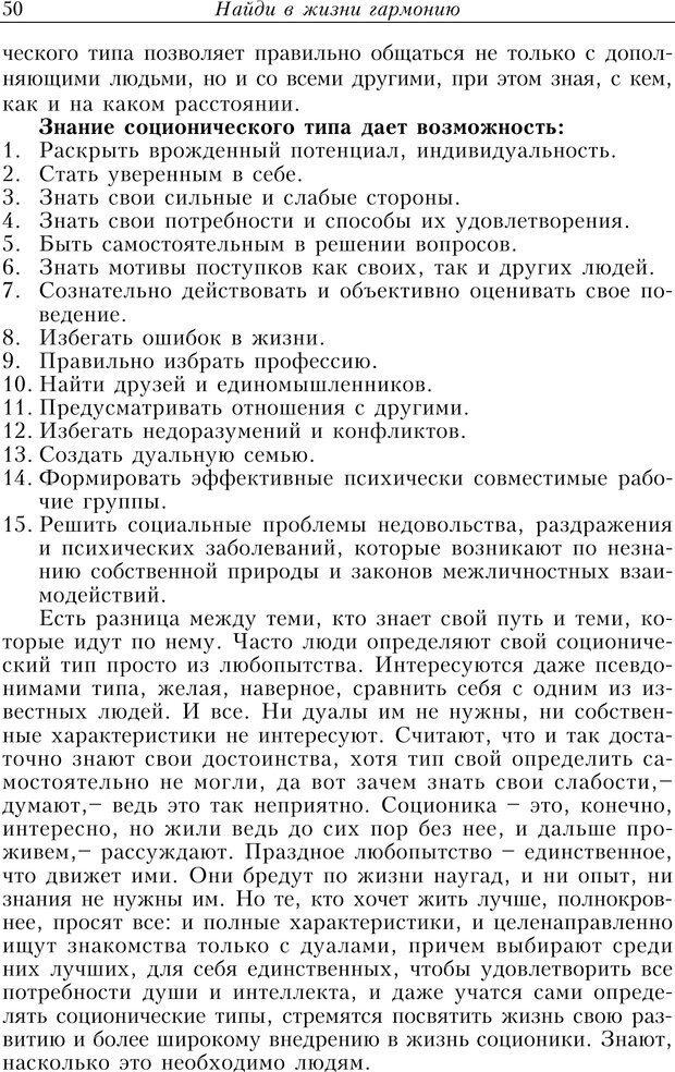 PDF. Найди в жизни гармонию. Гречинский А. Е. Страница 48. Читать онлайн
