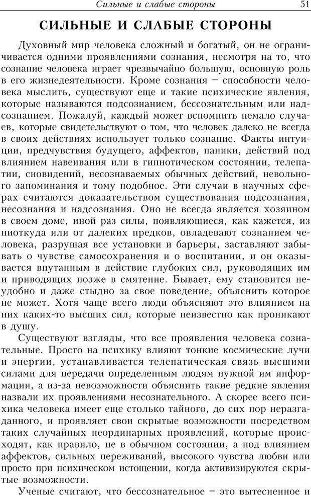 PDF. Найди в жизни гармонию. Гречинский А. Е. Страница 49. Читать онлайн