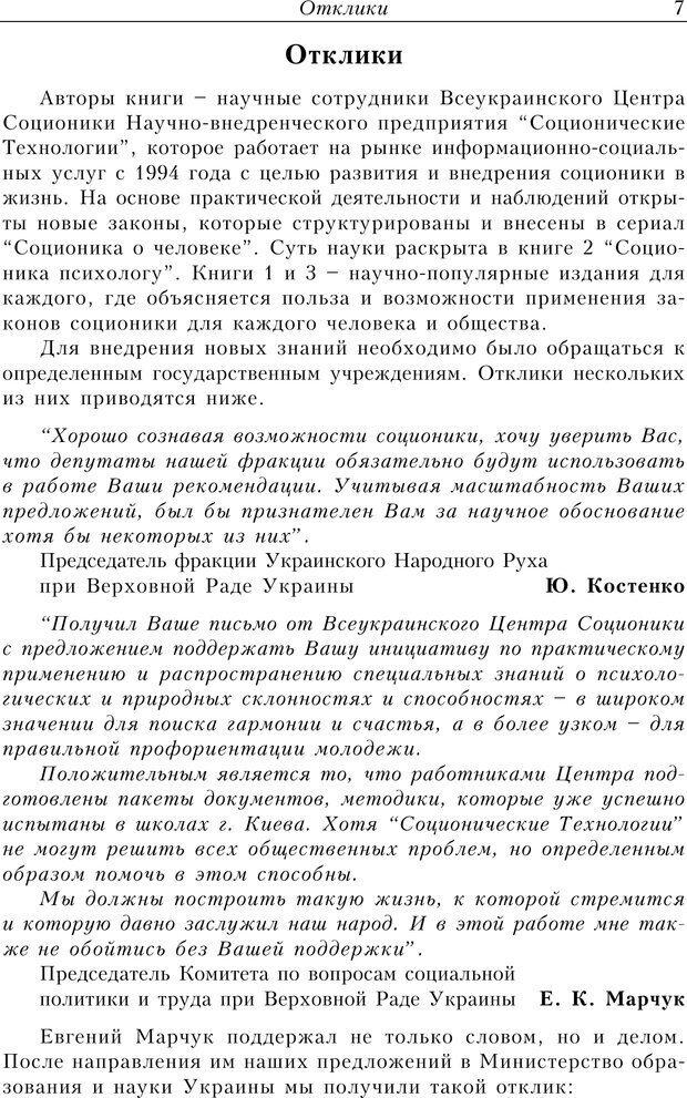 PDF. Найди в жизни гармонию. Гречинский А. Е. Страница 5. Читать онлайн