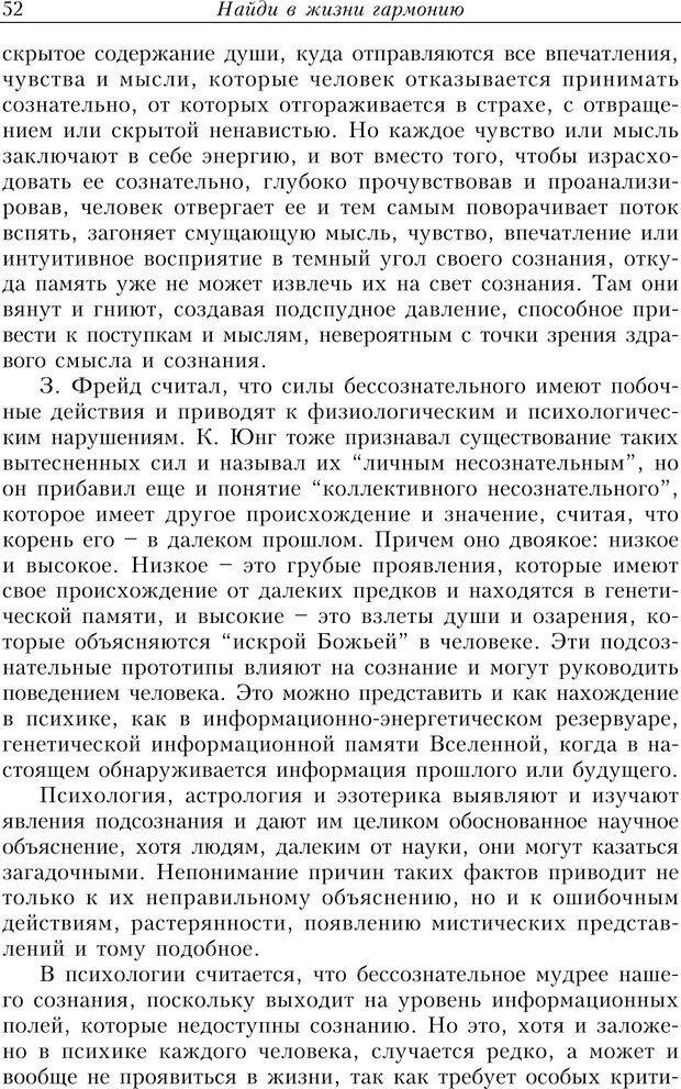 PDF. Найди в жизни гармонию. Гречинский А. Е. Страница 50. Читать онлайн