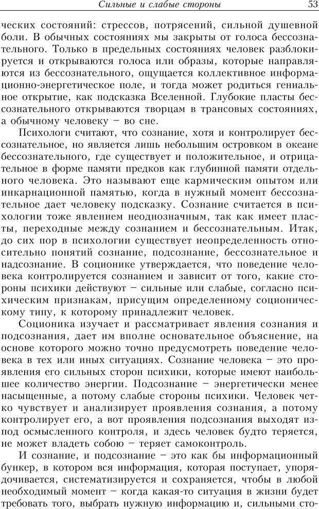PDF. Найди в жизни гармонию. Гречинский А. Е. Страница 51. Читать онлайн