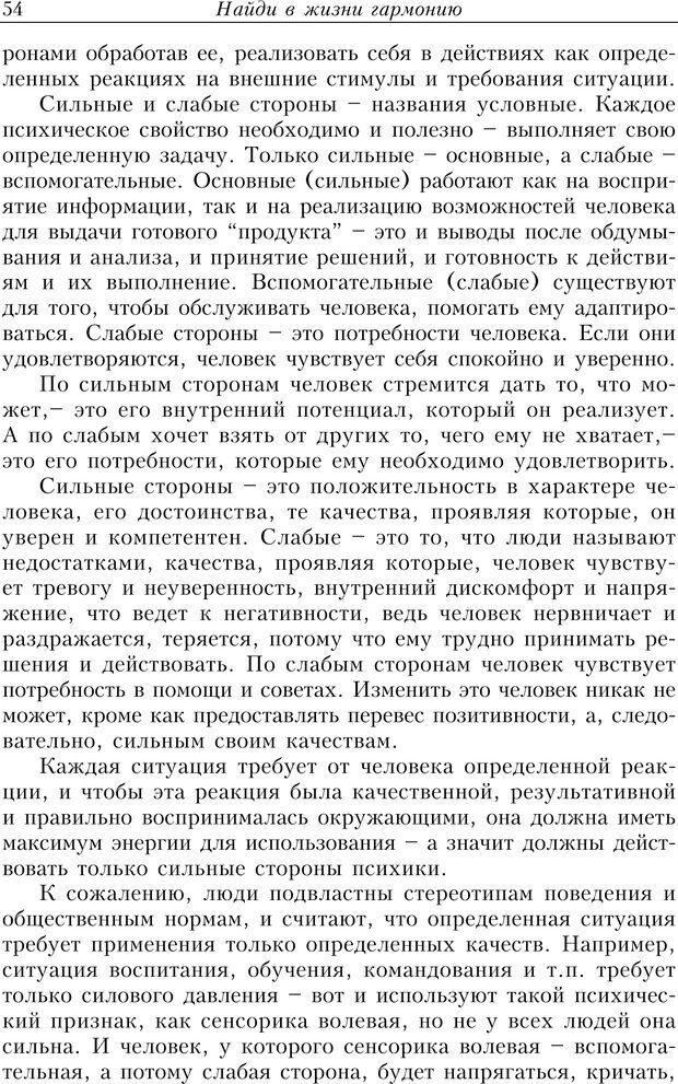 PDF. Найди в жизни гармонию. Гречинский А. Е. Страница 52. Читать онлайн