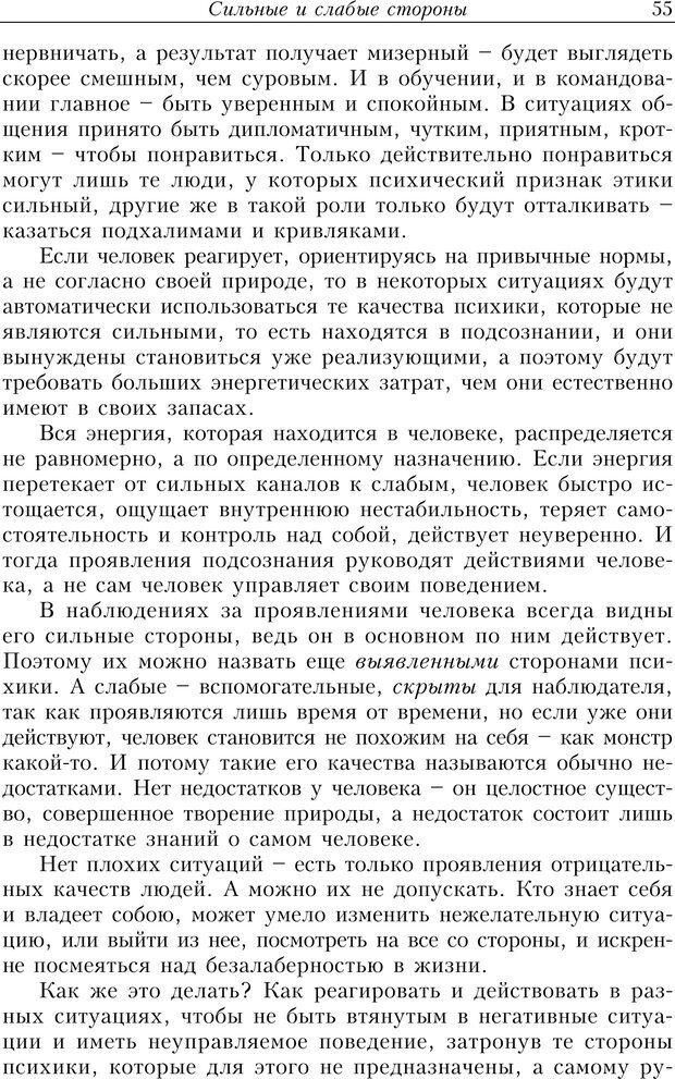 PDF. Найди в жизни гармонию. Гречинский А. Е. Страница 53. Читать онлайн