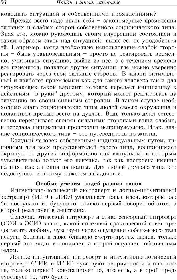 PDF. Найди в жизни гармонию. Гречинский А. Е. Страница 54. Читать онлайн