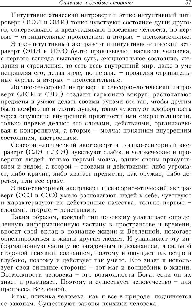 PDF. Найди в жизни гармонию. Гречинский А. Е. Страница 55. Читать онлайн