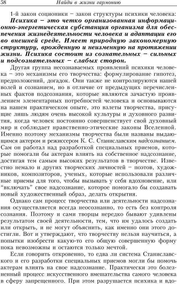 PDF. Найди в жизни гармонию. Гречинский А. Е. Страница 56. Читать онлайн