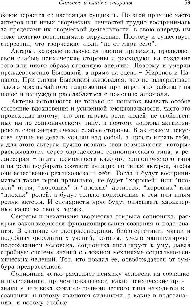 PDF. Найди в жизни гармонию. Гречинский А. Е. Страница 57. Читать онлайн