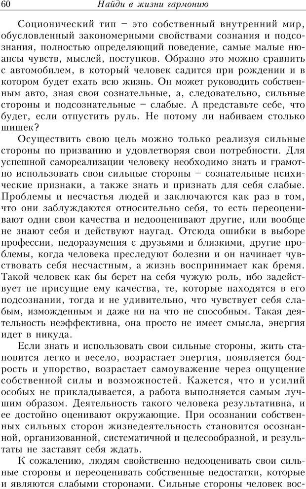 PDF. Найди в жизни гармонию. Гречинский А. Е. Страница 58. Читать онлайн