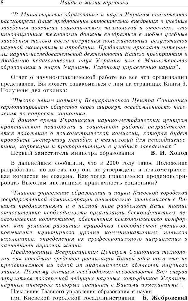 PDF. Найди в жизни гармонию. Гречинский А. Е. Страница 6. Читать онлайн