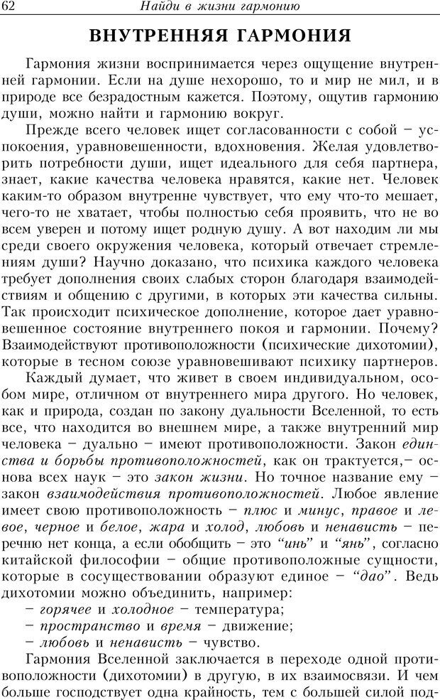 PDF. Найди в жизни гармонию. Гречинский А. Е. Страница 60. Читать онлайн