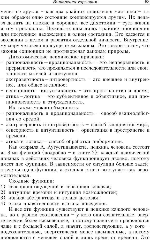 PDF. Найди в жизни гармонию. Гречинский А. Е. Страница 61. Читать онлайн