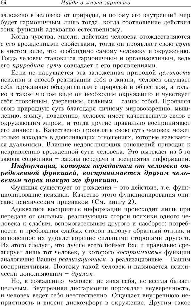 PDF. Найди в жизни гармонию. Гречинский А. Е. Страница 62. Читать онлайн