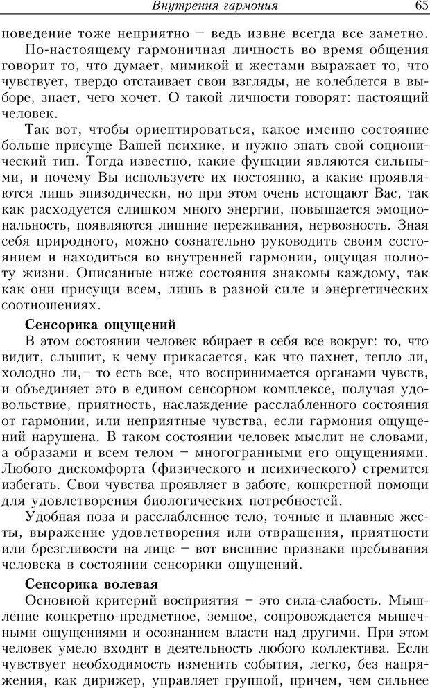 PDF. Найди в жизни гармонию. Гречинский А. Е. Страница 63. Читать онлайн