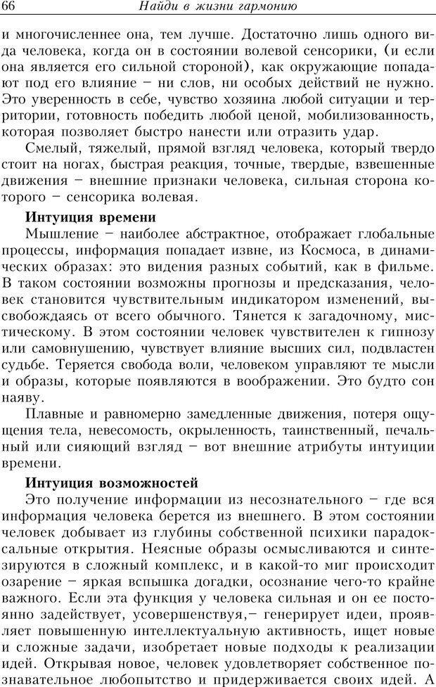 PDF. Найди в жизни гармонию. Гречинский А. Е. Страница 64. Читать онлайн