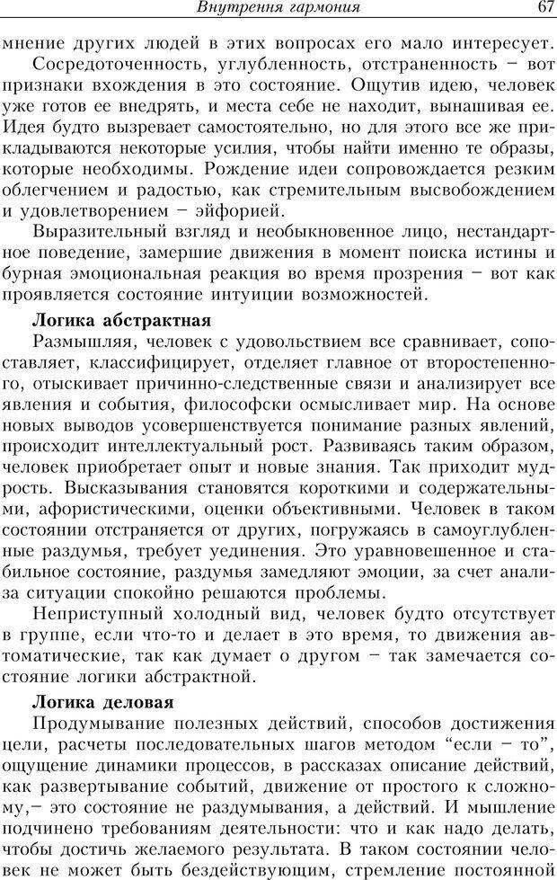 PDF. Найди в жизни гармонию. Гречинский А. Е. Страница 65. Читать онлайн